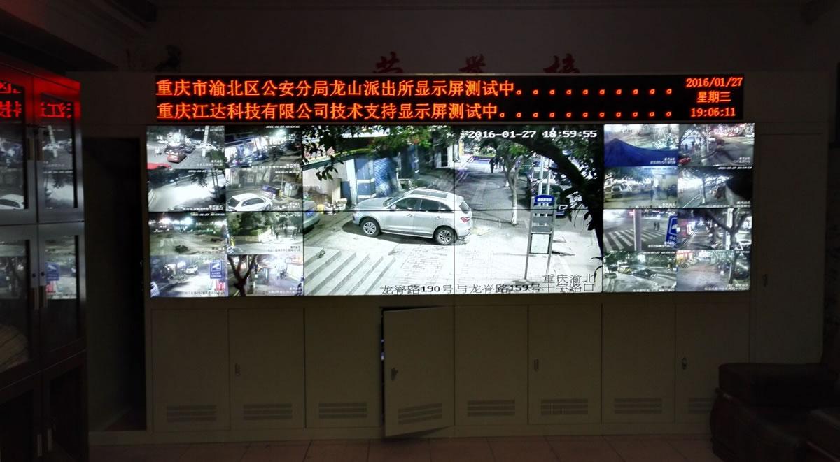 重庆区公安局